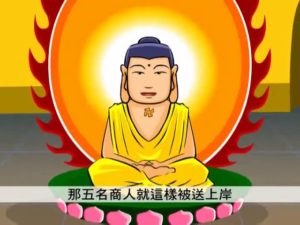 Phim hoạt hình: Chuyện Tích Phật Giáo